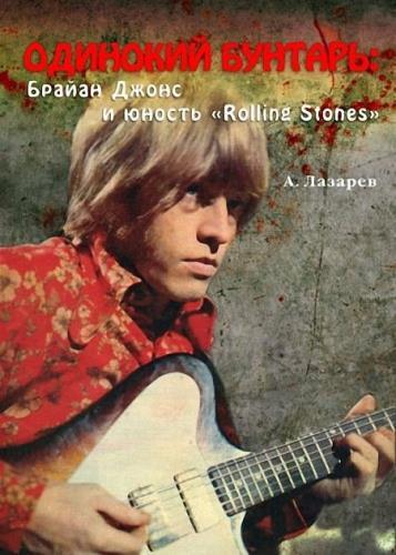 �������� ������� - �������� �������: ������ ����� � ������ �Rolling Stones�