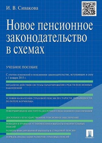 Ирина Сивакова - Новое пенсионное законодательство в схемах