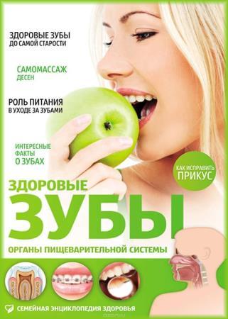 Владислав Лифляндский - Здоровые зубы. Органы пищеварительной системы