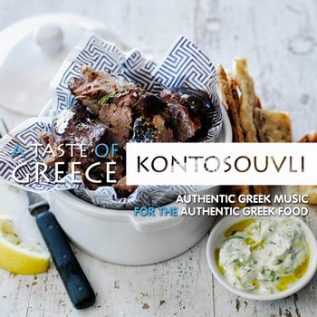 A Taste of Greece Kontosouvli  2016  Various Artists 83be5cge