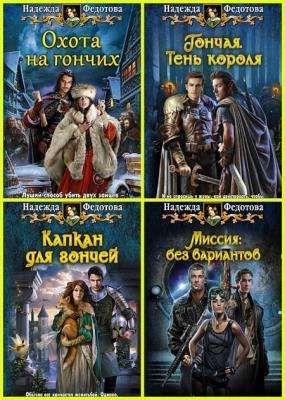 Надежда Федотова - Сборник сочинений (10 книг) (2005-2016)