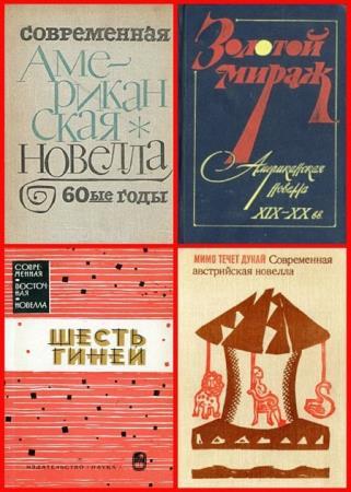 Серия-Современная новелла (30 книг)