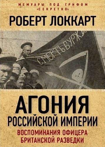 Роберт Локкарт - Агония Российской Империи. Воспоминания офицера британской разведки