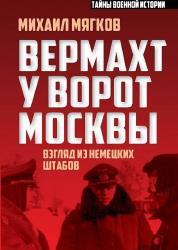 Михаил Мягков - Вермахт у ворот Москвы. Взгляд из немецких штабов