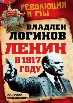 Владлен Логинов - Ленин в 1917 году. На грани возможного (2016)