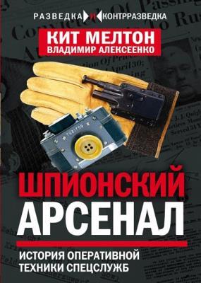 Владимир Алексеенко, Кит Мелтон - Шпионский арсенал. История оперативной техники спецслужб (2016)