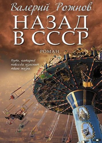 Валерий Рожнов - Назад в СССР