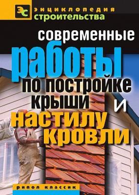 Валентина Назарова - Современные работы по постройке крыши и настилу кровли