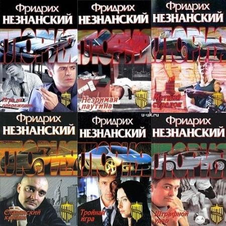 Фридрих Незнанский-Агентство «Глория» (28 книг)