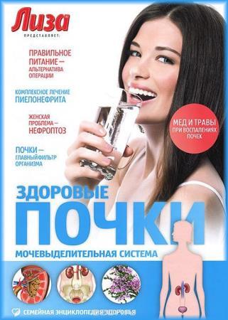 Ольга Соловьева - Здоровые почки. Мочевыделительная система