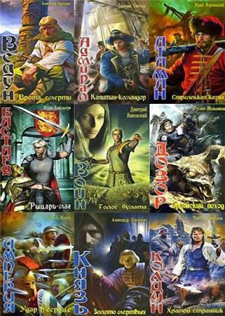 Серия - Историческое фэнтези (150 книг)