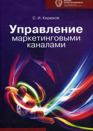 Сергей Кирюков - Управление маркетинговыми каналами