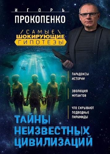 Игорь Прокопенко - Тайны неизвестных цивилизаций