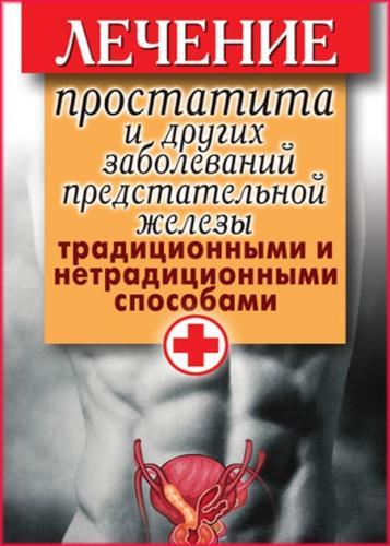 Дарья Нестерова - Лечение простатита и других заболеваний предстательной железы традиционными и нетрадиционными способами