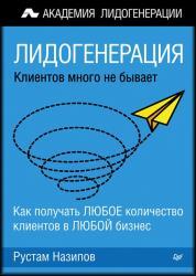 Рустам Назипов - Лидогенерация: клиентов много не бывает