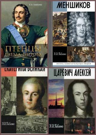 Павленко Николай - Сборник сочинений (19 книг)