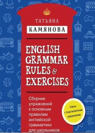 ТатьянаКамянова - Сборник упражнений к основным правилам английской грамматики для школьников