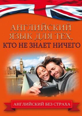 Анна Комнина - Английский язык для тех, кто не знает ничего