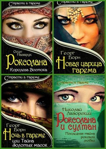 Серия - Страсти в гареме (8 книг)