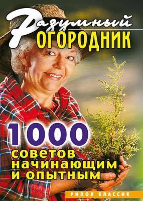 Светлана Дубровская - Разумный огородник. 1000 советов начинающим и опытным