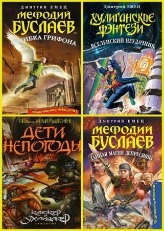 Серия-Хулиганское фэнтези (24 книги)