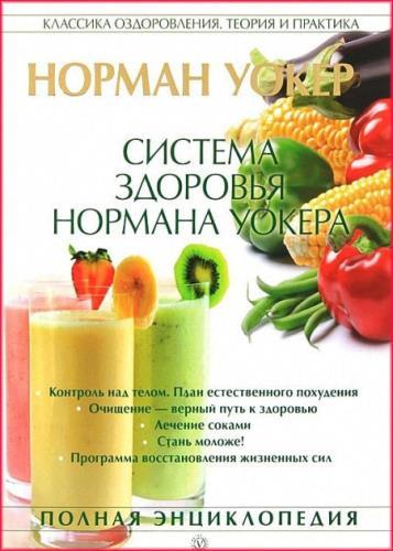 Уокер Норман - Система здоровья Нормана Уокера