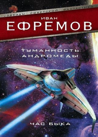Иван Ефремов - Туманность Андромеды. Час Быка (сборник)