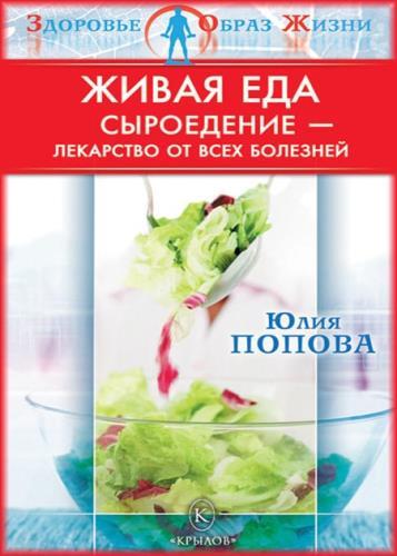 Юлия Попова - Живая еда: Сыроедение – лекарство от всех болезней