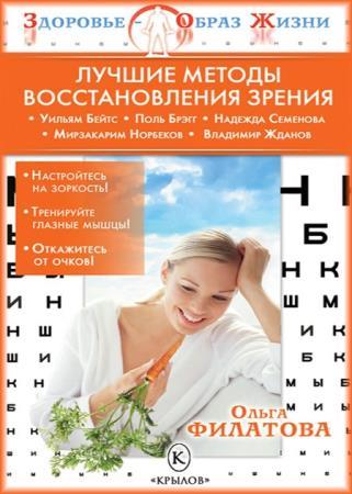 Ольга Филатова - Лучшие методы восстановления зрения