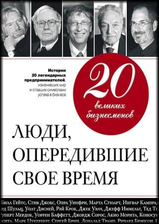 Валерий Апанасик - 20 великих бизнесменов. Люди, опередившие свое время