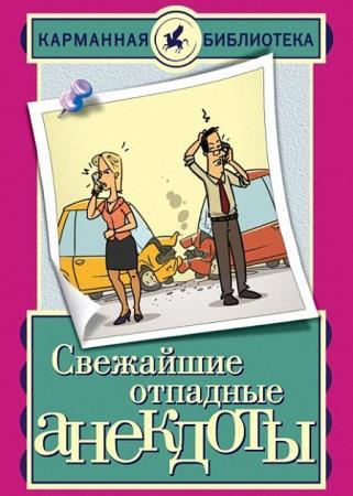 Маркина Елена - Свежайшие отпадные анекдоты