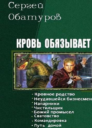 Обатуров Сергей - Кровь обязывает. Цикл из 8 книг