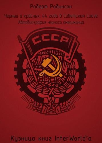 Роберт Робинсон - Чёрный о красных: 44 года в Советском Союзе
