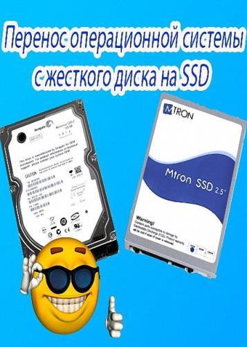 ��� ��������� Windows �� ������ ���� ��� SSD (2016/WEBRip�)
