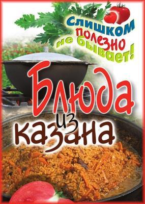 Светлана Жук - Блюда из казана