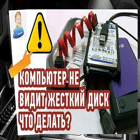 Компьютер не видит Жесткий диск HDD (SSD) или Флешку. Что делать? (2016/WebRip)
