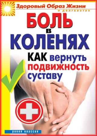 Ирина Зайцева - Боль в коленях. Как вернуть подвижность суставу