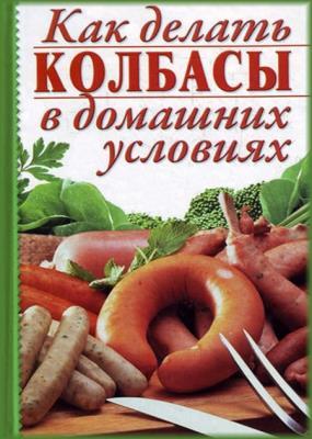 Алина Калинина - Как делать колбасы в домашних условиях