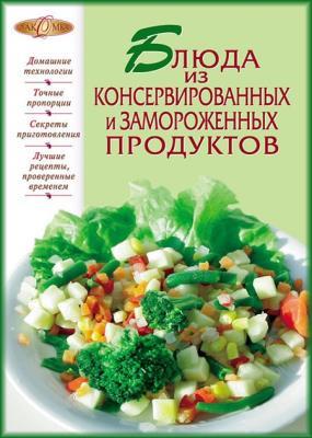 Евгения Левашева - Блюда из консервированных и замороженных продуктов