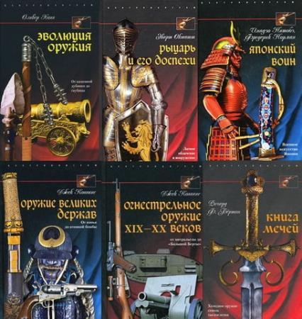 Серия - Оружие (34 книги)