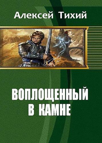 Алексей Тихий - Воплощенный в Камне