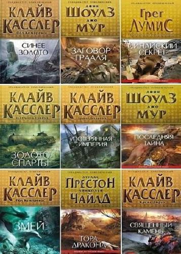 Серия - Грандмастер приключений (38 книг)