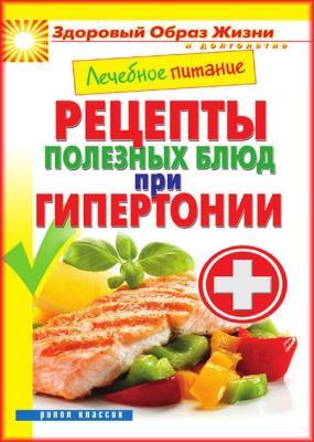 Марина Смирнова - Лечебное питание. Рецепты полезных блюд при гипертонии