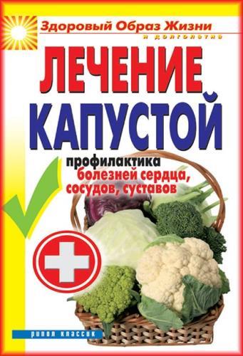 Ирина Зайцева - Лечение капустой. Профилактика болезней сердца, сосудов, суставов