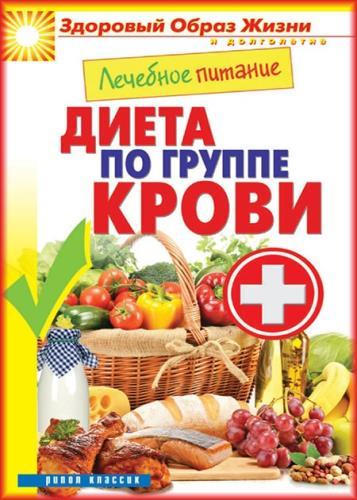 Сергей Кашин - Лечебное питание. Диета по группе крови