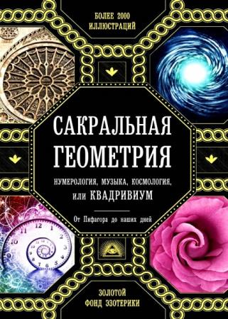 Мартино Д., Ланди М. - Сакральная геометрия, нумерология, музыка, космология, или Квадривиум