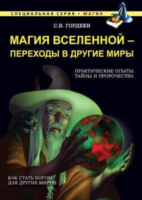 Сергей Гордеев - Магия Вселенной – переходы в другие миры (2015)