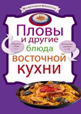 Евгения Левашева - Пловы и другие блюда восточной кухни