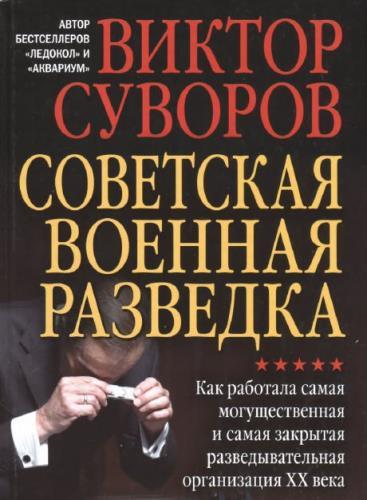 Виктор Суворов - Советская военная разведка