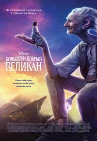 Большой и добрый великан в 3Д / The BFG 3D (2016) [2D, 3D / Blu-Ray Remux (1080p)]